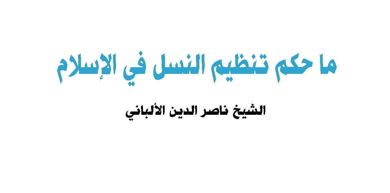 صورة ما حكم تنظيم النسل في الإسلام