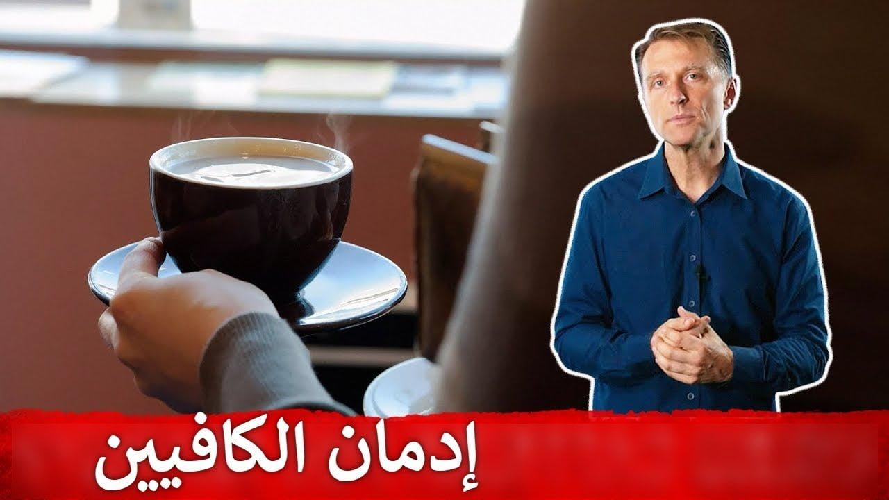 صورة مخاطر شرب القهوة بكثرة