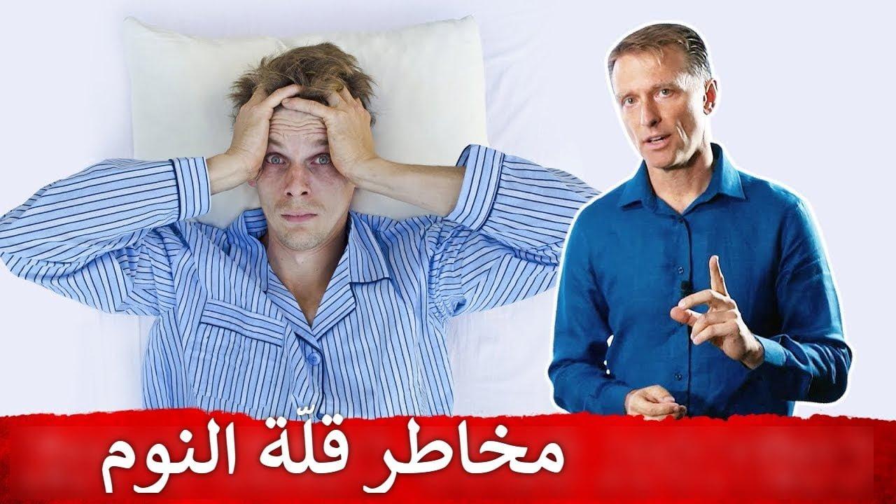 صورة مخاطر وعلامات قلة النوم السبعة