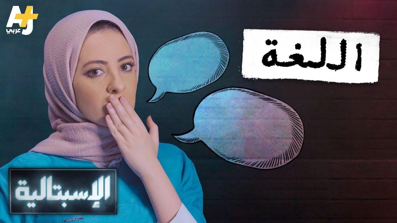 صورة نظرية تأثير اللغة على الفكر
