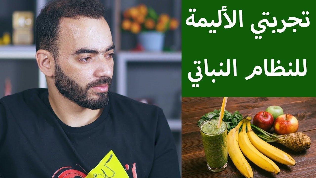 هل النظام النباتي Plant B مفيد للصحة؟