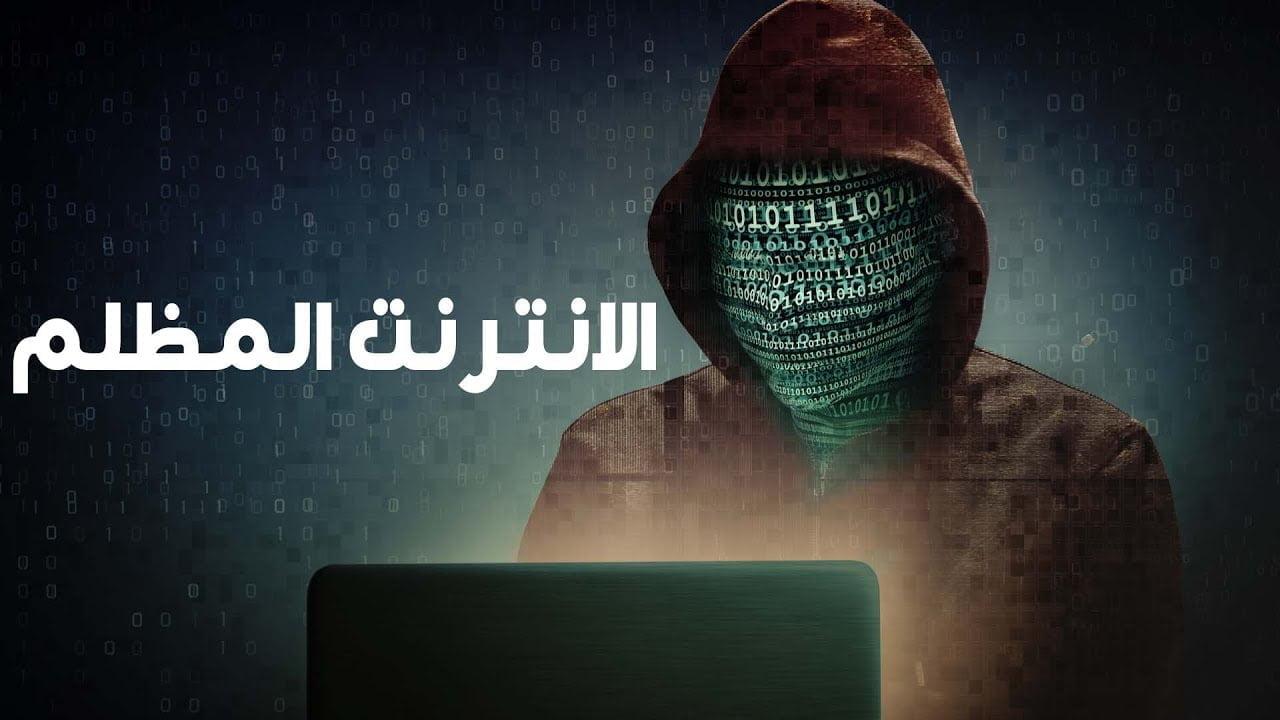 صورة أخطر مواقع الإنترنت المظلم Dark Web