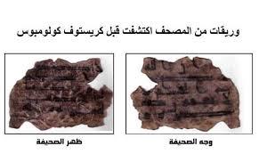 أمريكا مصحوبة بكتابات باللغة العربية بخط الكوفي.