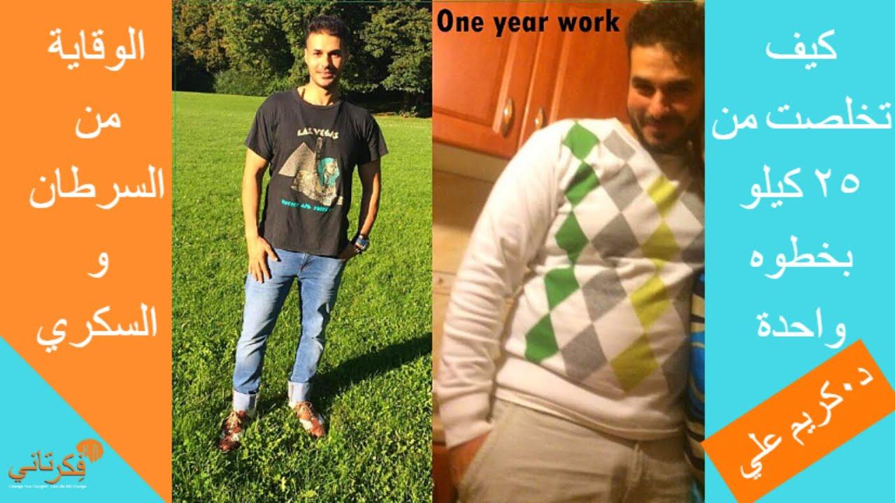 صورة الامتناع عن تناول السكر لتخفيف الوزن