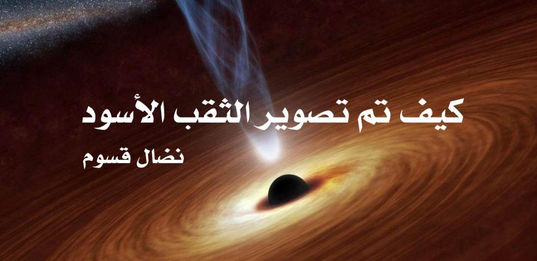صورة الثقب الأسود كيف تم تصويره