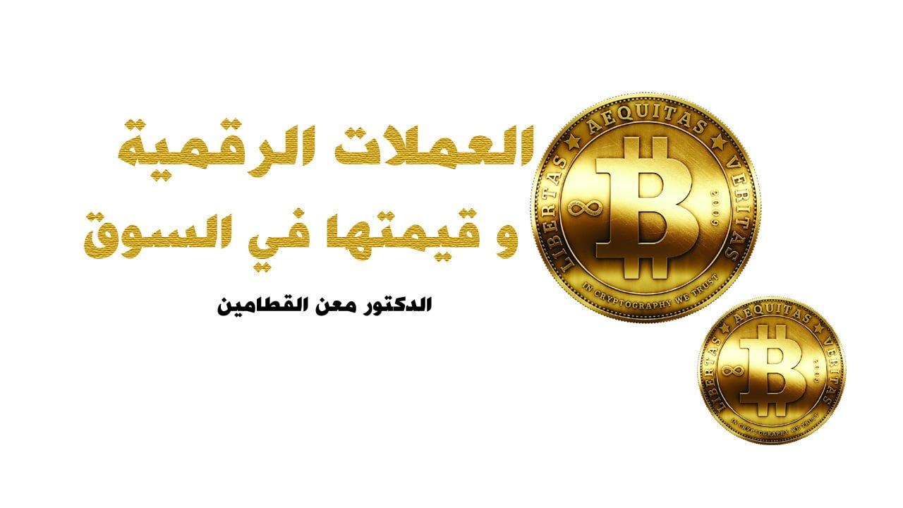 صورة العملات الرقمية وقيمتها في السوق