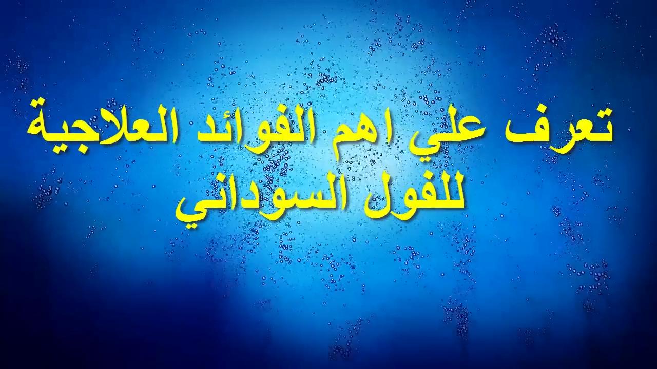 صورة فوائد الفول السوداني العلاجية