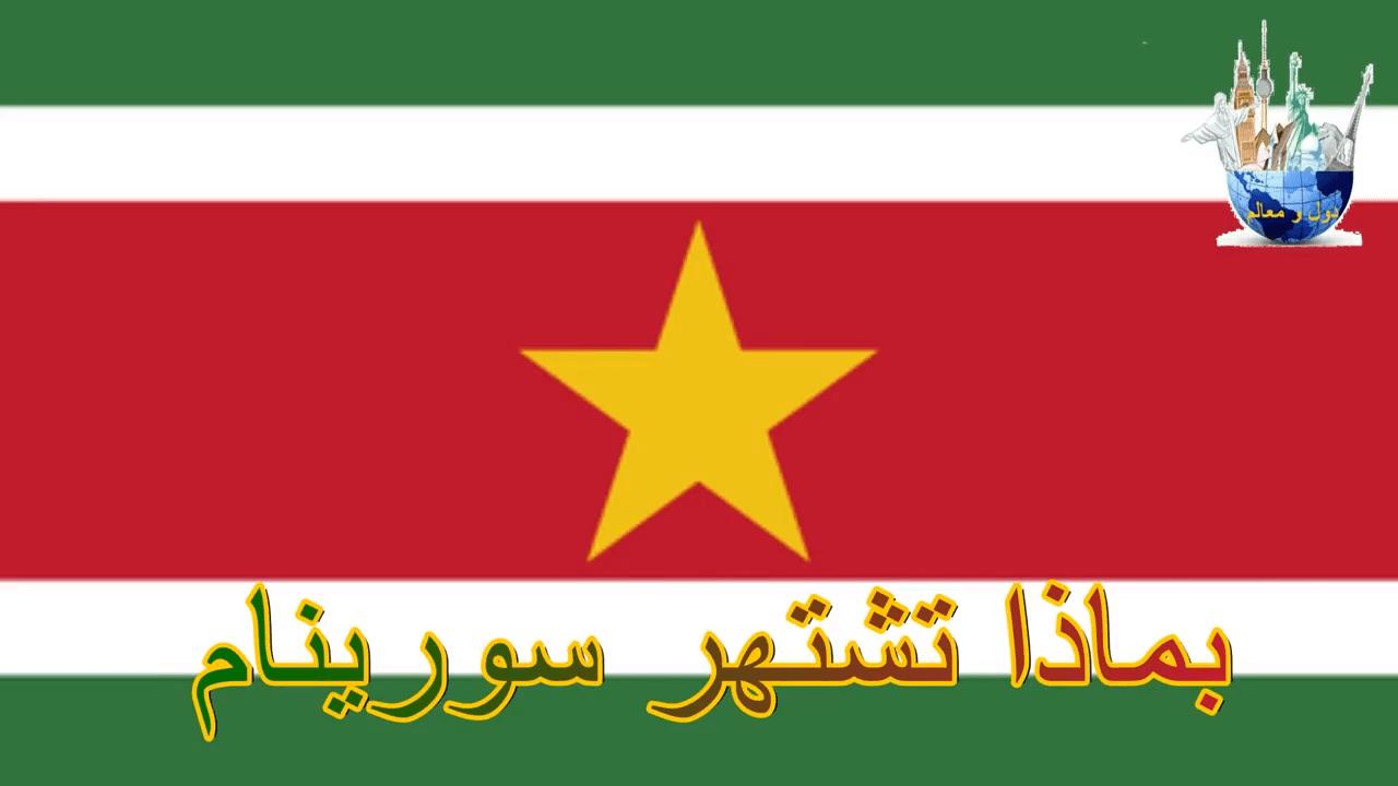 صورة بماذا تشتهر جمهورية سورينام ؟