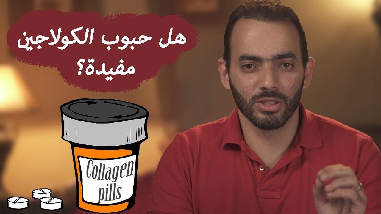 صورة حقيقة فائدة حبوب الكولاجين