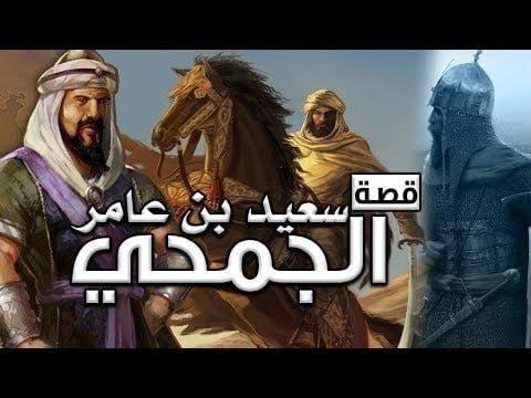 سعيد بن عامر الجمحي وأعظم تضحياته
