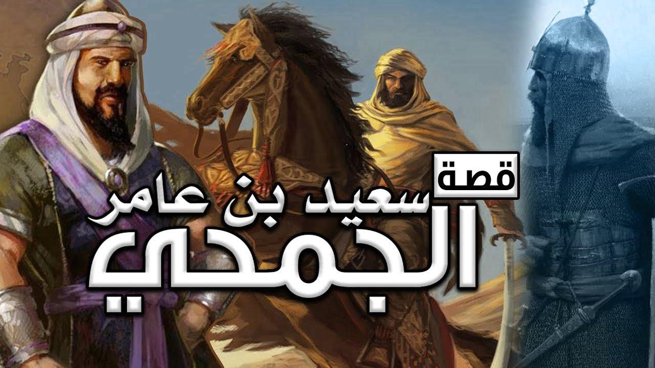 سعيد بن عامر الجمحي والي حمص