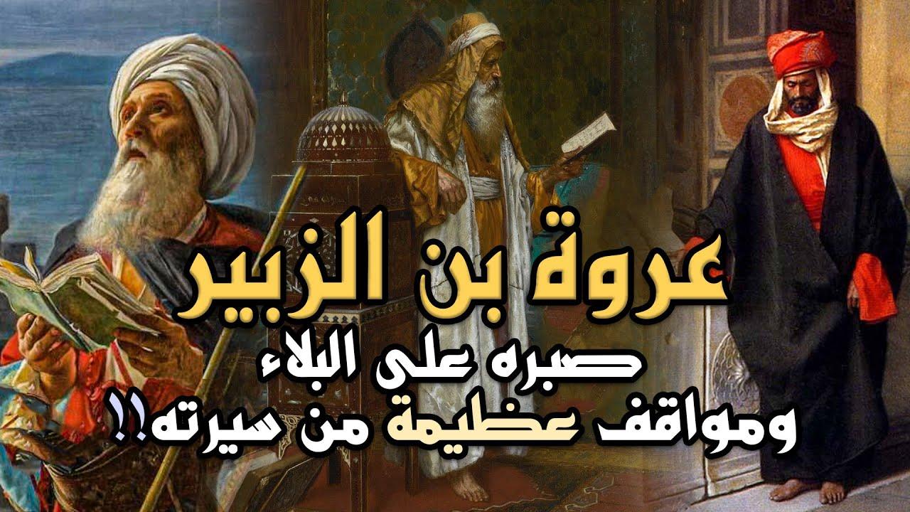 صورة عروة بن الزبير حياته وخصاله