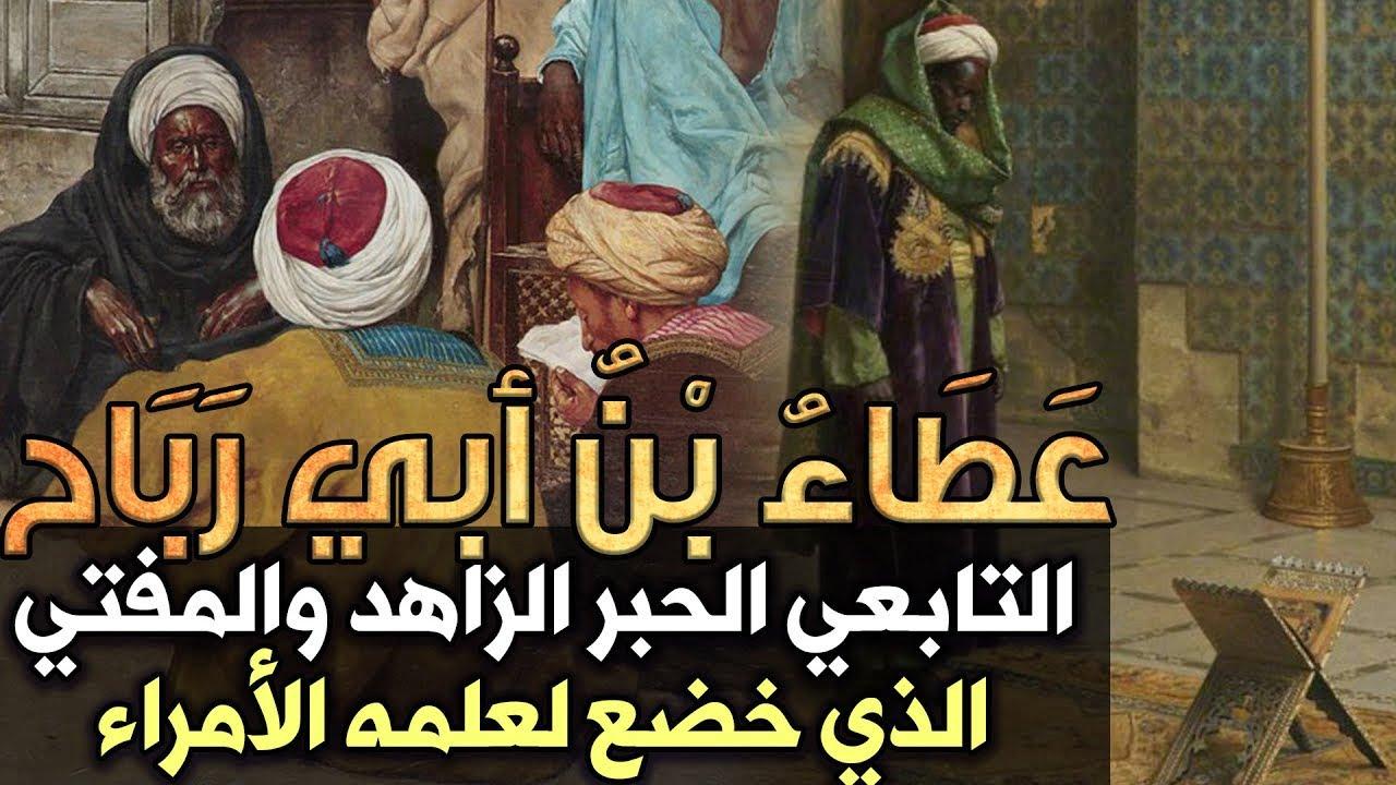 صورة عطاء بن أبي رباح التابعي المفتي