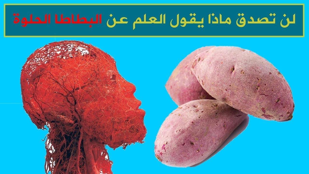 صورة فوائد البطاطا الحلوة الصحية