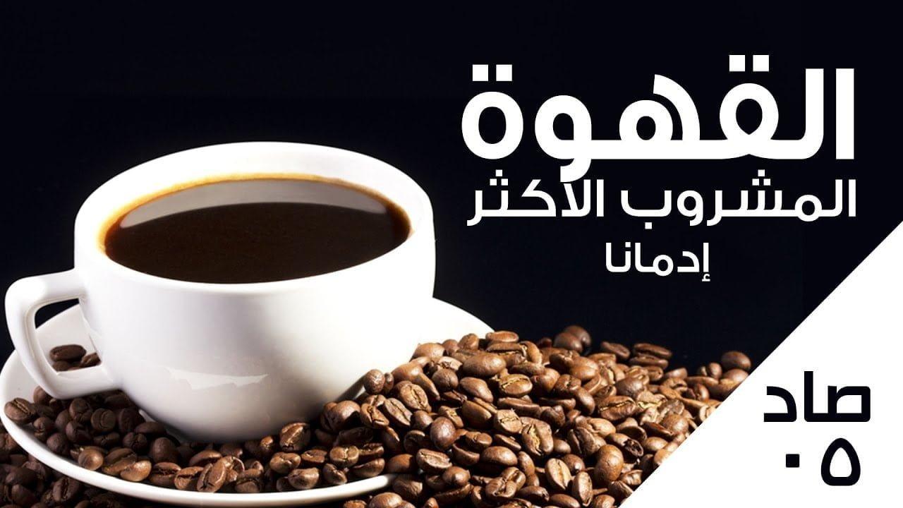 صورة فوائد القهوة المشروب المفضل