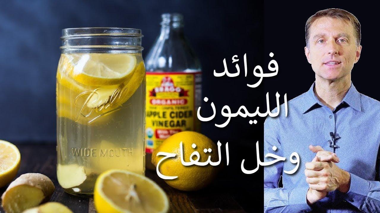 صورة خل التفاح العضوي وعصير الليمون