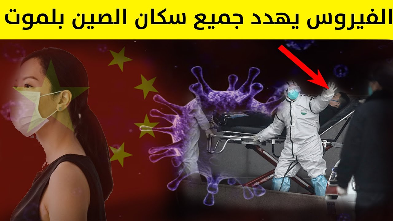 صورة فيروس كورونا يهدد سكان الصين بالموت