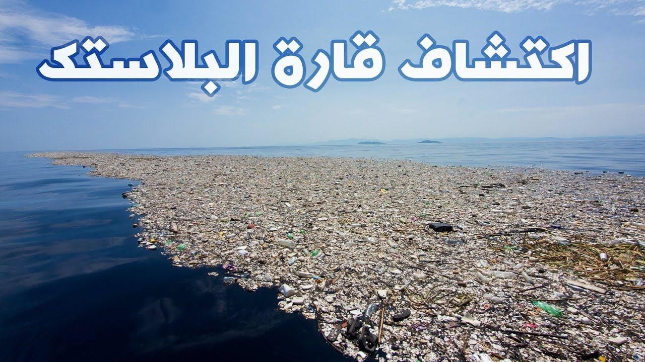 صورة قارة النفايات البلاستيكية القارة الثامنة