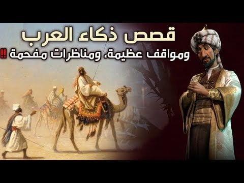 قصص في ذكاء العرب والمواقف العظيمة