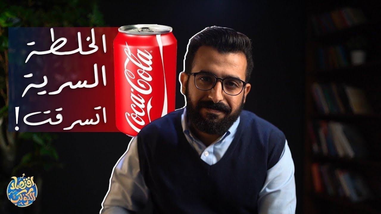 صورة كيف نشأت شركة كوكاكولا