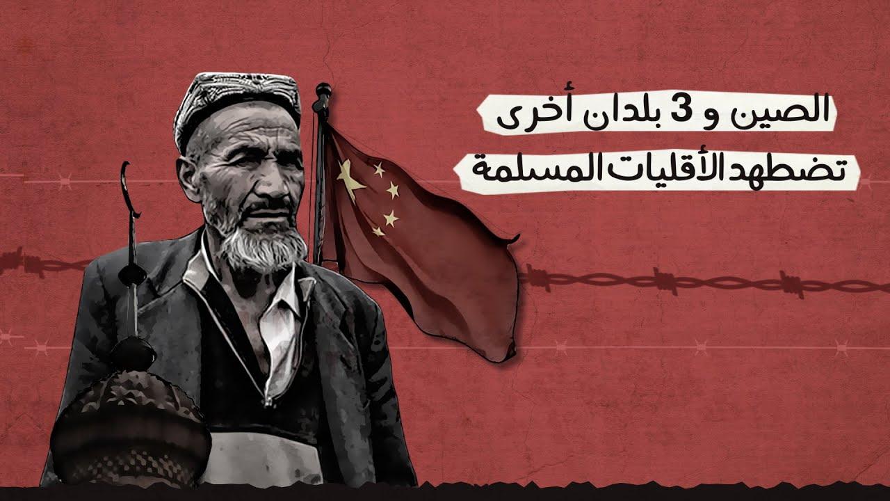صورة لماذا تضطهد الصين الإيغور