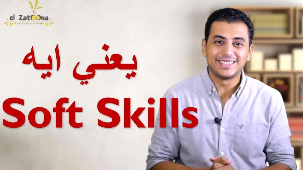 صورة ماهي المهارات الناعمة Soft Skills