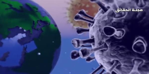 ما هو فيروس كورونا وتاريخ اكتشافه
