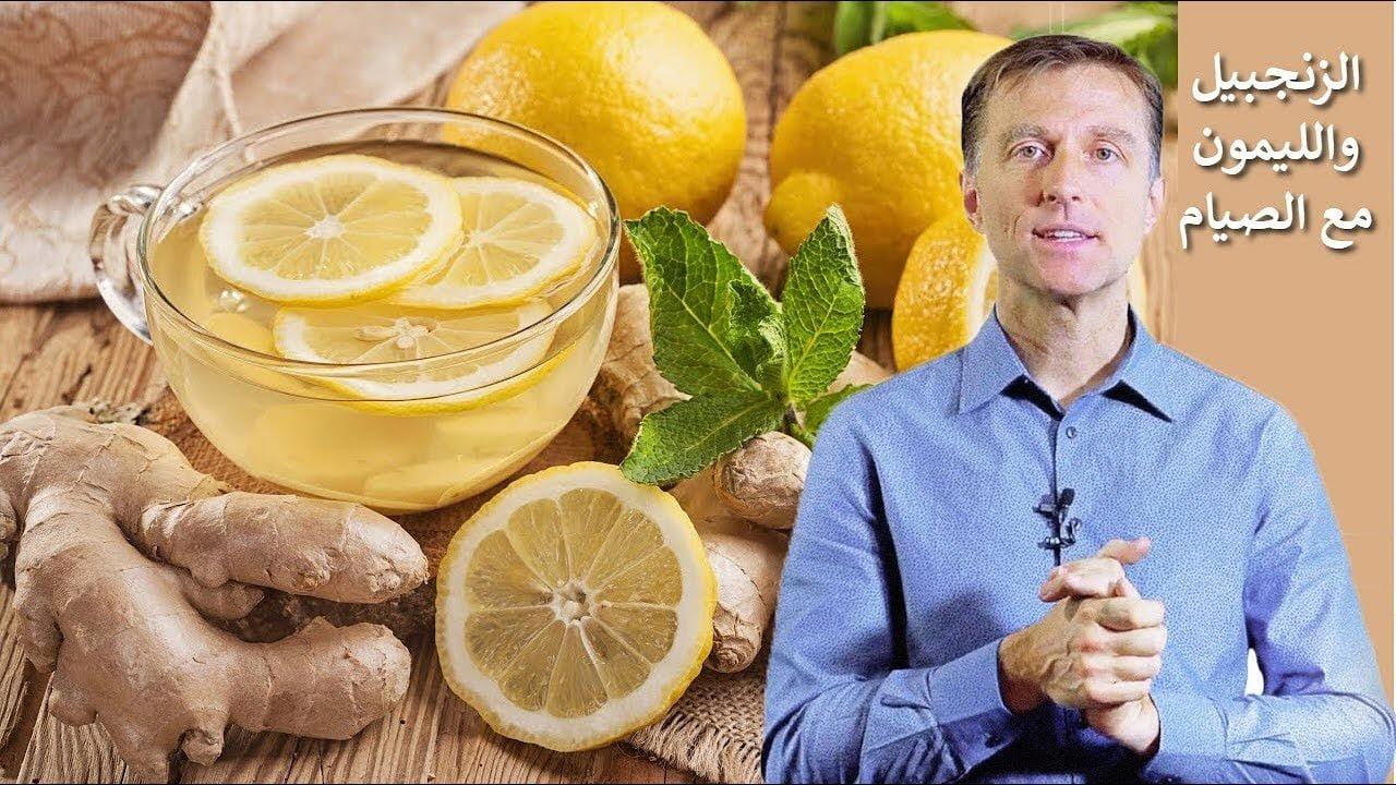 صورة ما هي فوائد الزنجبيل والليمون