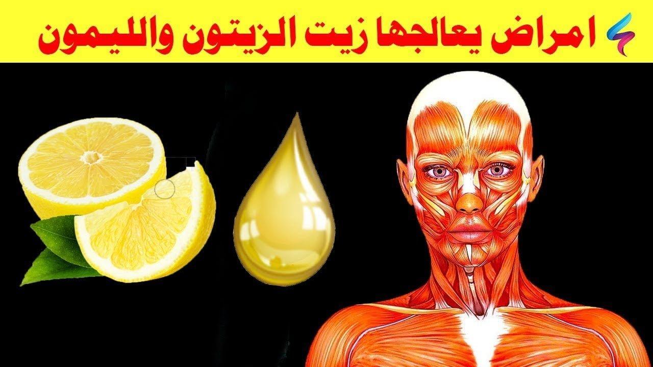 صورة ما هي فوائد زيت الزيتون والليمون