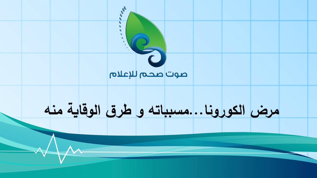 صورة مرض الكورونا أسبابه وطرق الوقاية منه في سلطنة عمان