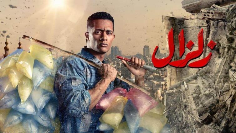 مسلسل الزلزال نجاح محمد رمضان