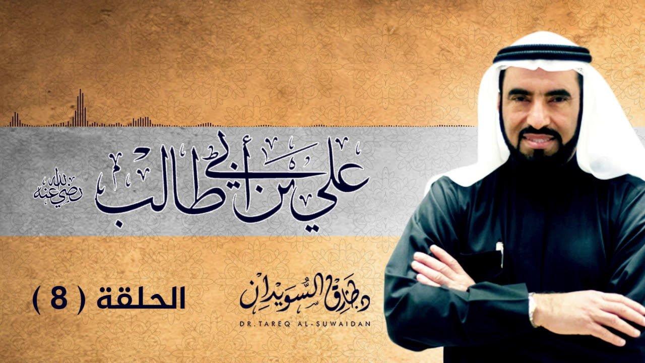 صورة من هم زوجات علي بن أبي طالب وأولاده؟