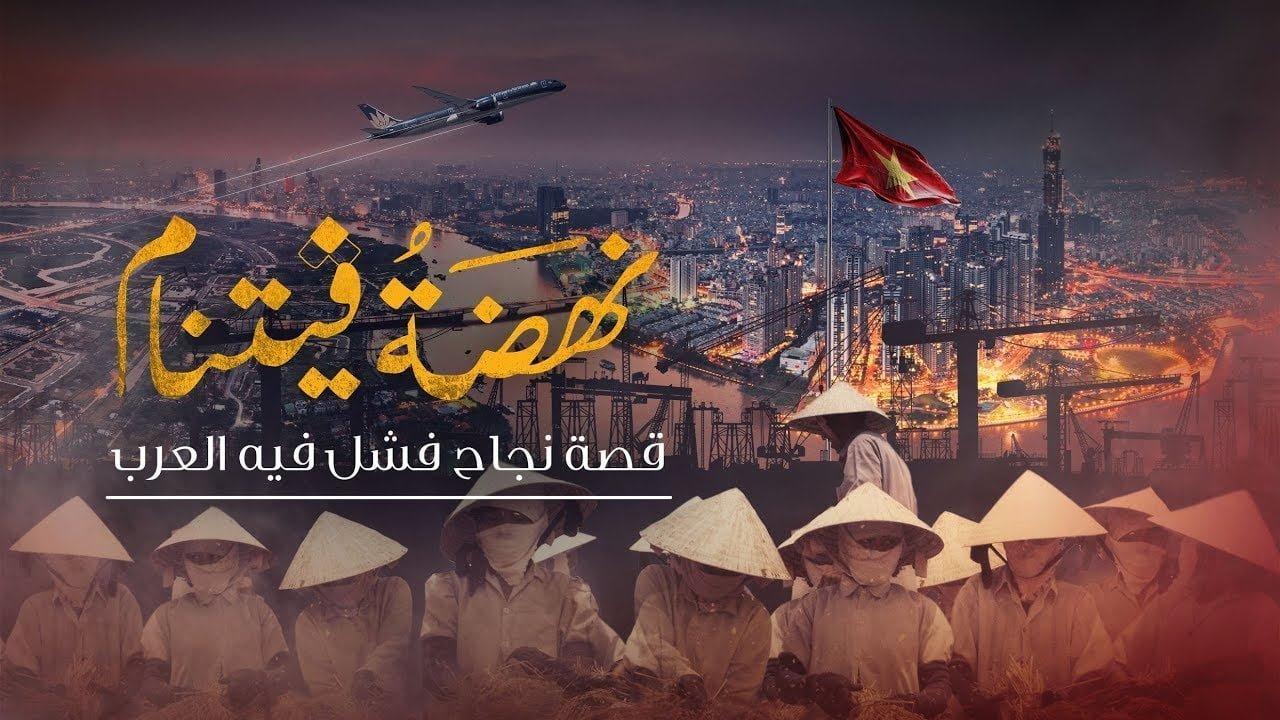 نهضة فيتنام قصة نجاح فشل فيها العرب