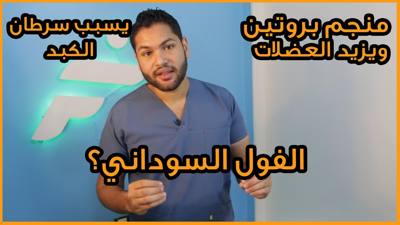 صورة هل الفول السوداني يزيد الوزن؟
