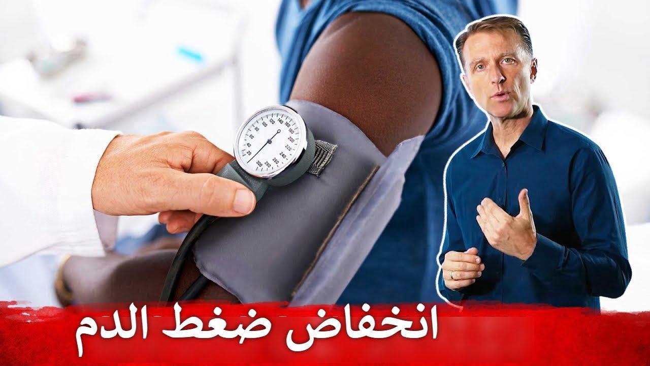 صورة انخفاض ضغط الدم ما هي أسبابه