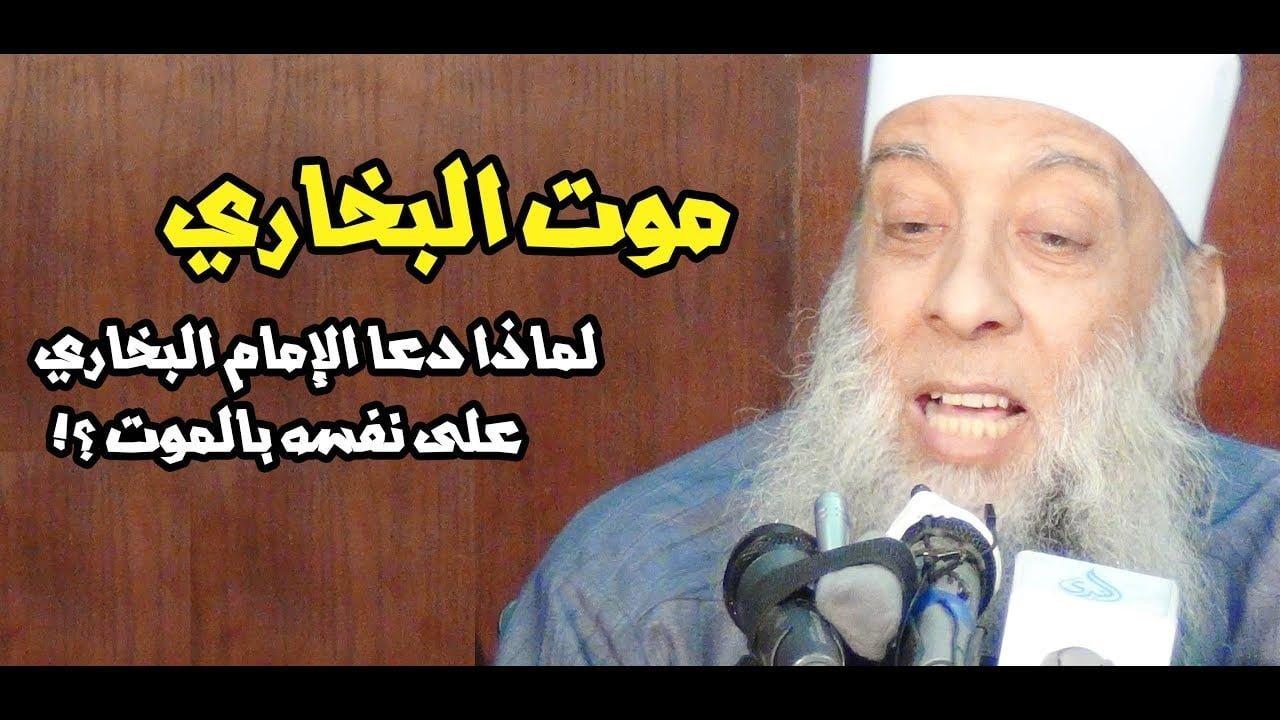 هل صحيح أن الإمام البخاري دعا على نفسه بالموت ومات فعلاً؟