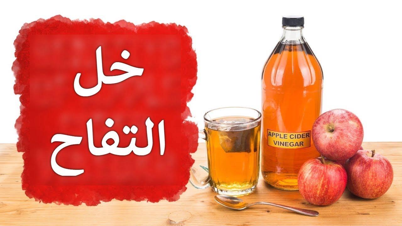 وصفة خل التفاح0