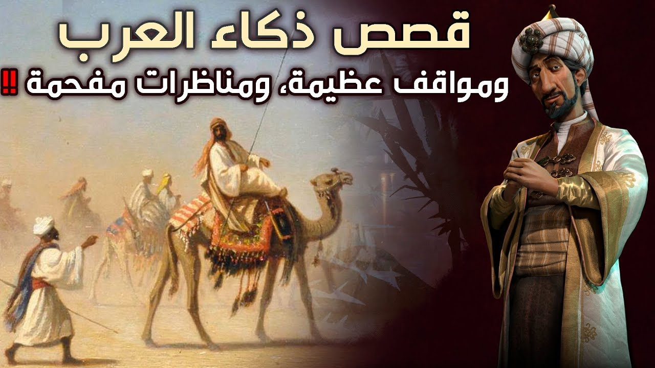 صورة 40 قصة وأكثر في ذكاء العرب وفطنتهم