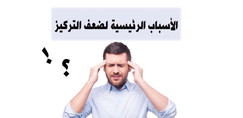 صورة أعراض ضعف التركيز