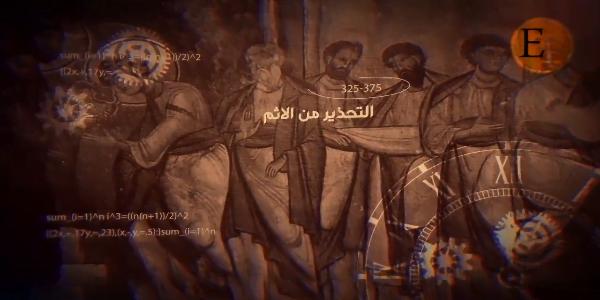 الأريسيين في رسالة النبي عليه الصلاة والسلام