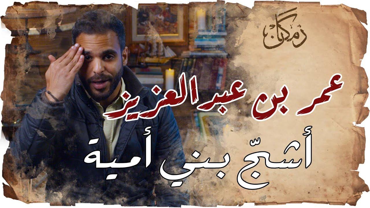 صورة الخليفة عمر بن عبد العزيز