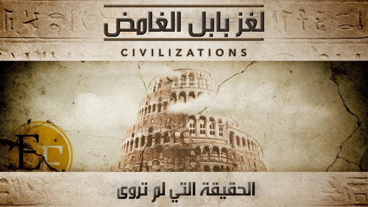 صورة السحر والشعوذة في حضارة بابل