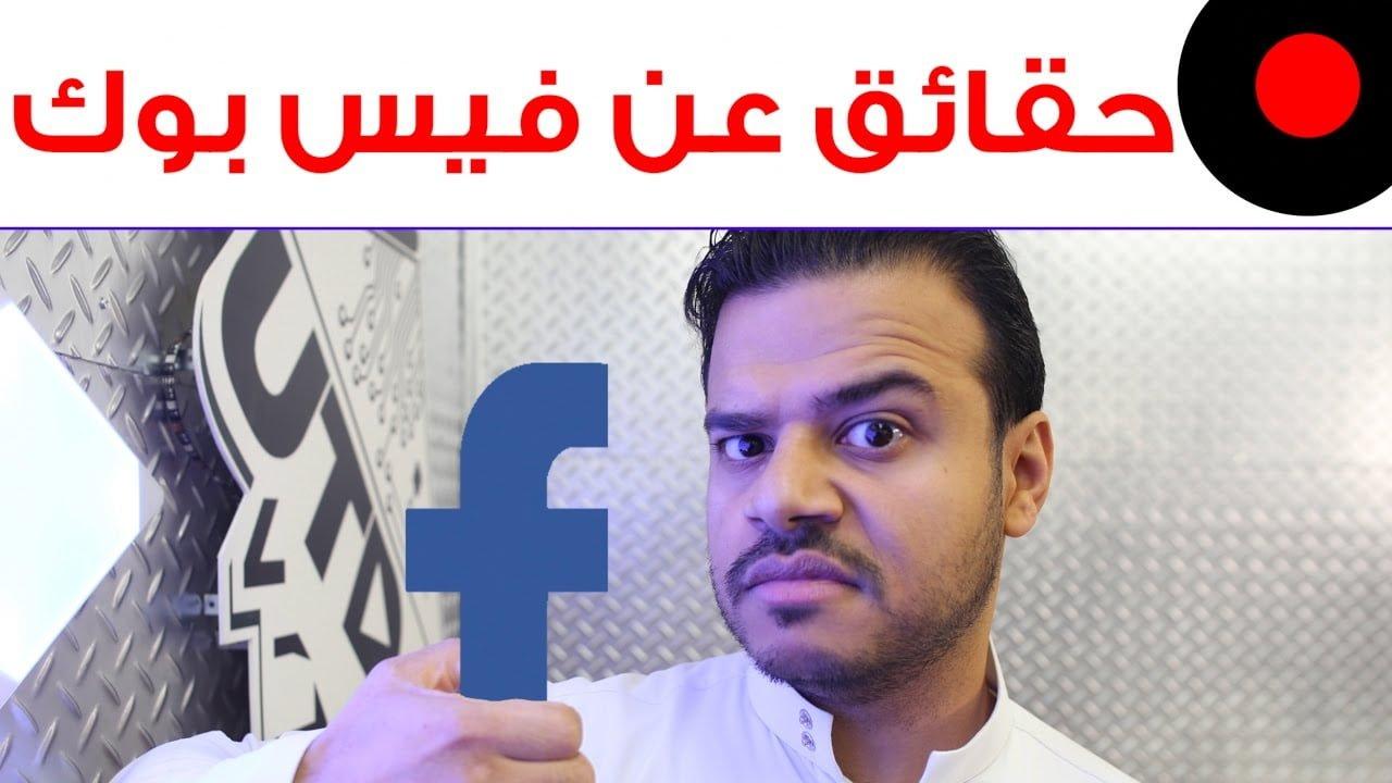 صورة الفيس بوك Facebook ماذا تعرف عنه