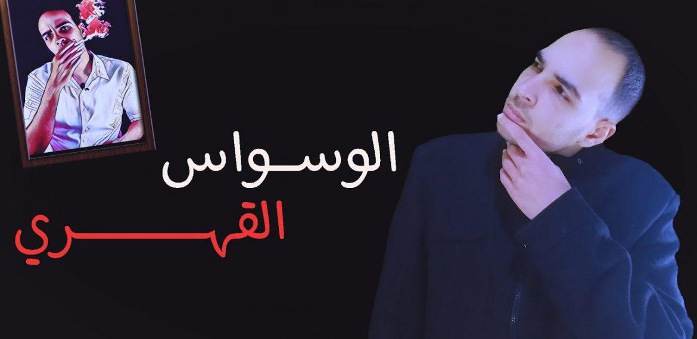 صورة الوسواس القهري أسبابه وعلاجه