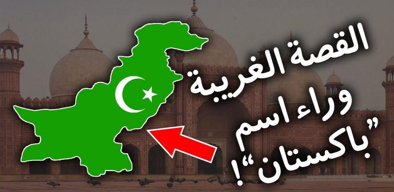 باكستان جولة تعريفية عليها