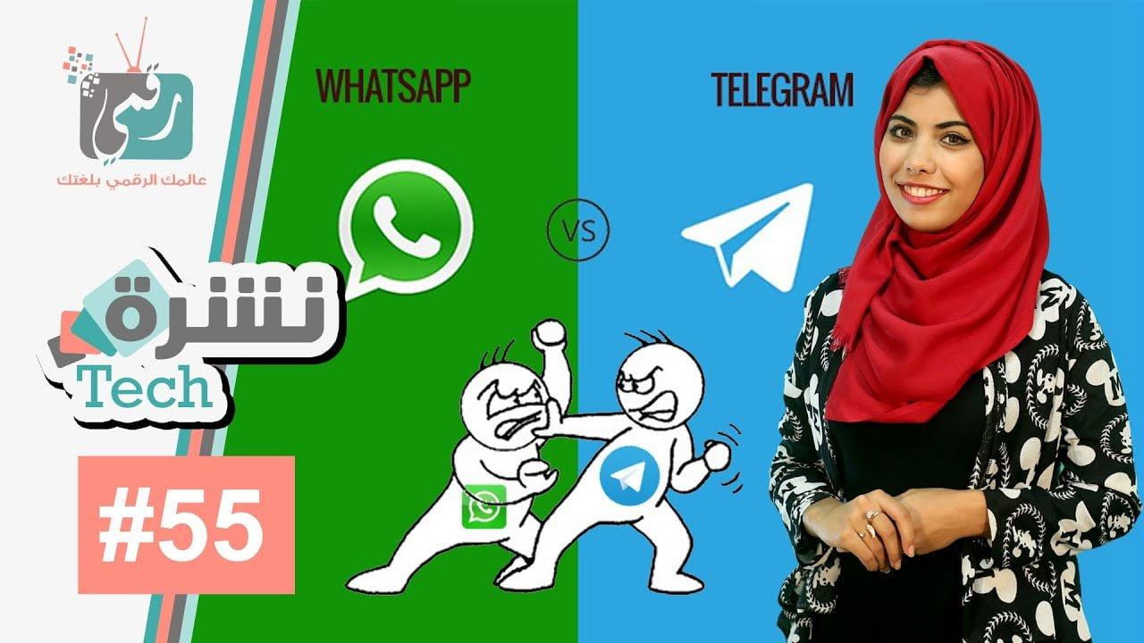 صورة تطبيق تيليجرام يتحدى واتساب وأخبار أخرى في نشرة TECH