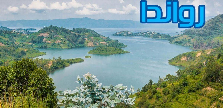 صورة رواندا أفضل بلد أفريقي
