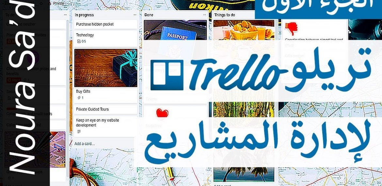 شرح موقع Trello وطريقة عمله