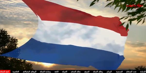 عاصمة هولندا
