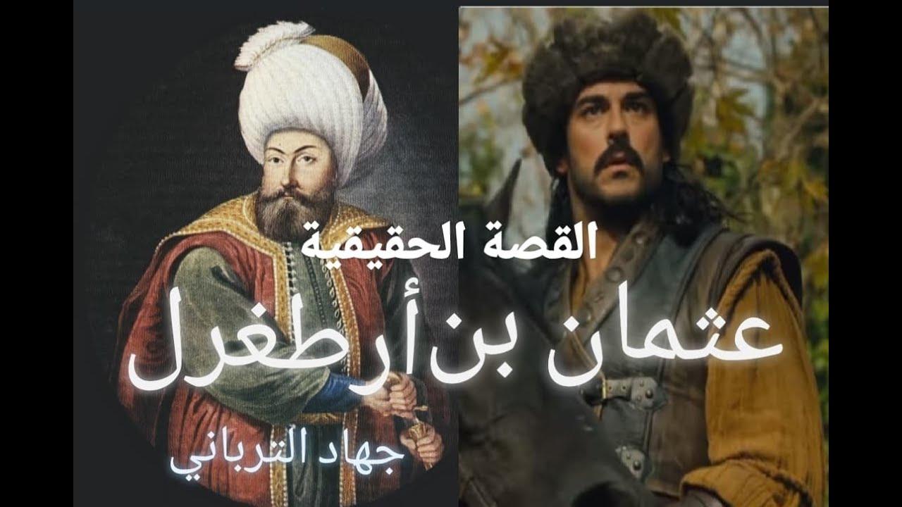 صورة عثمان بن أرطغرل مؤسس الدولة العثمانية